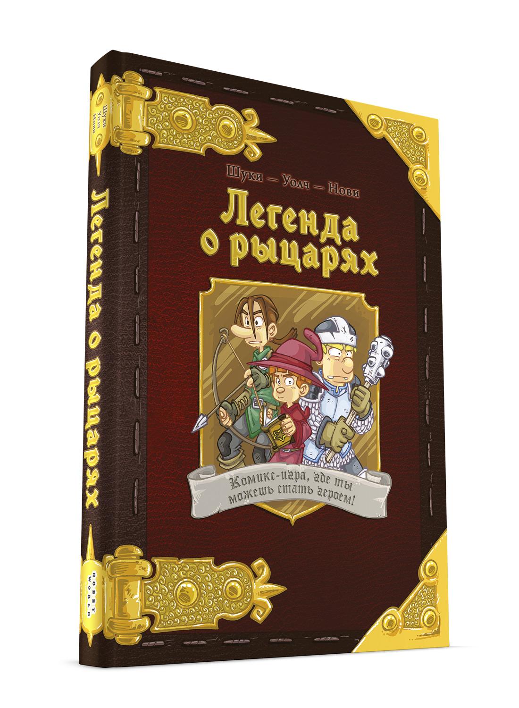 Комикс-игра «Легенда орыцарях»: приключение дляначинающих ролевиков 1