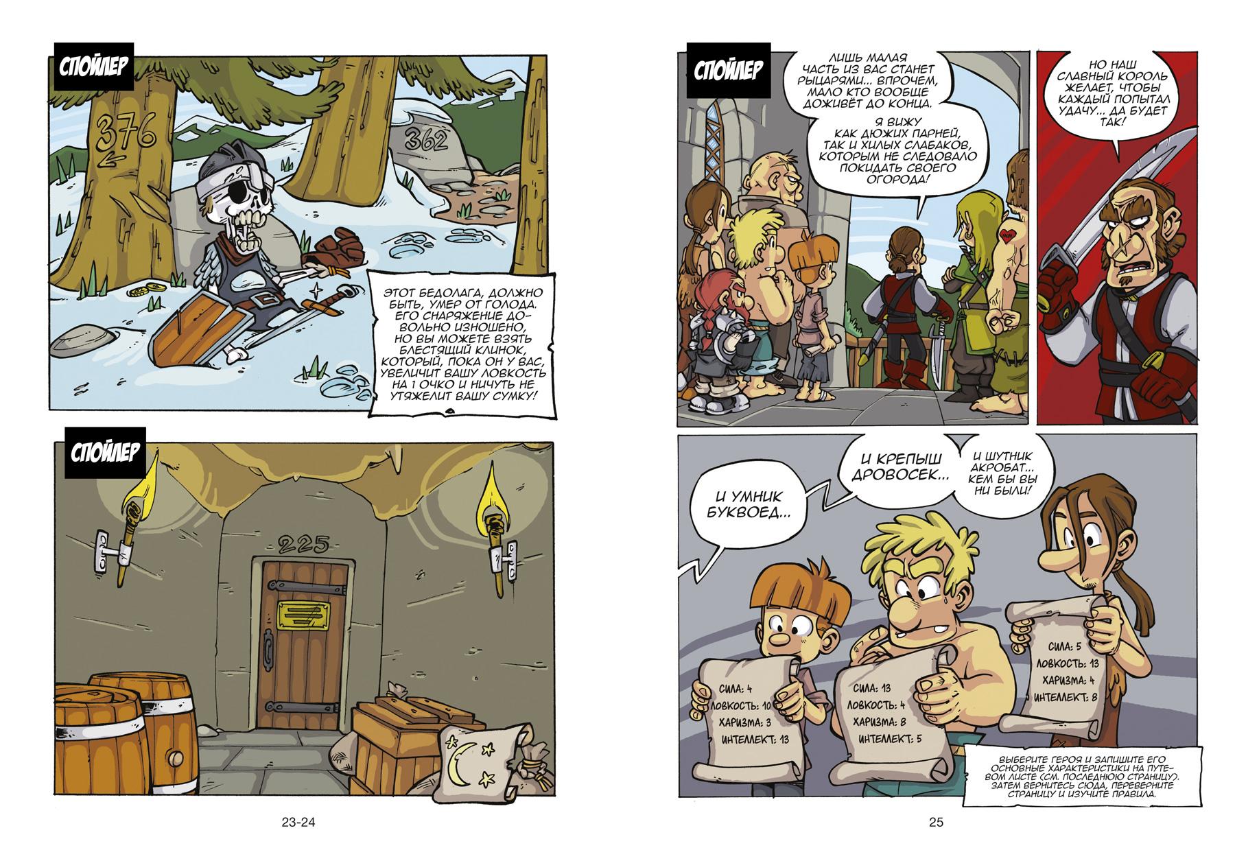 Комикс-игра «Легенда орыцарях»: приключение дляначинающих ролевиков 2