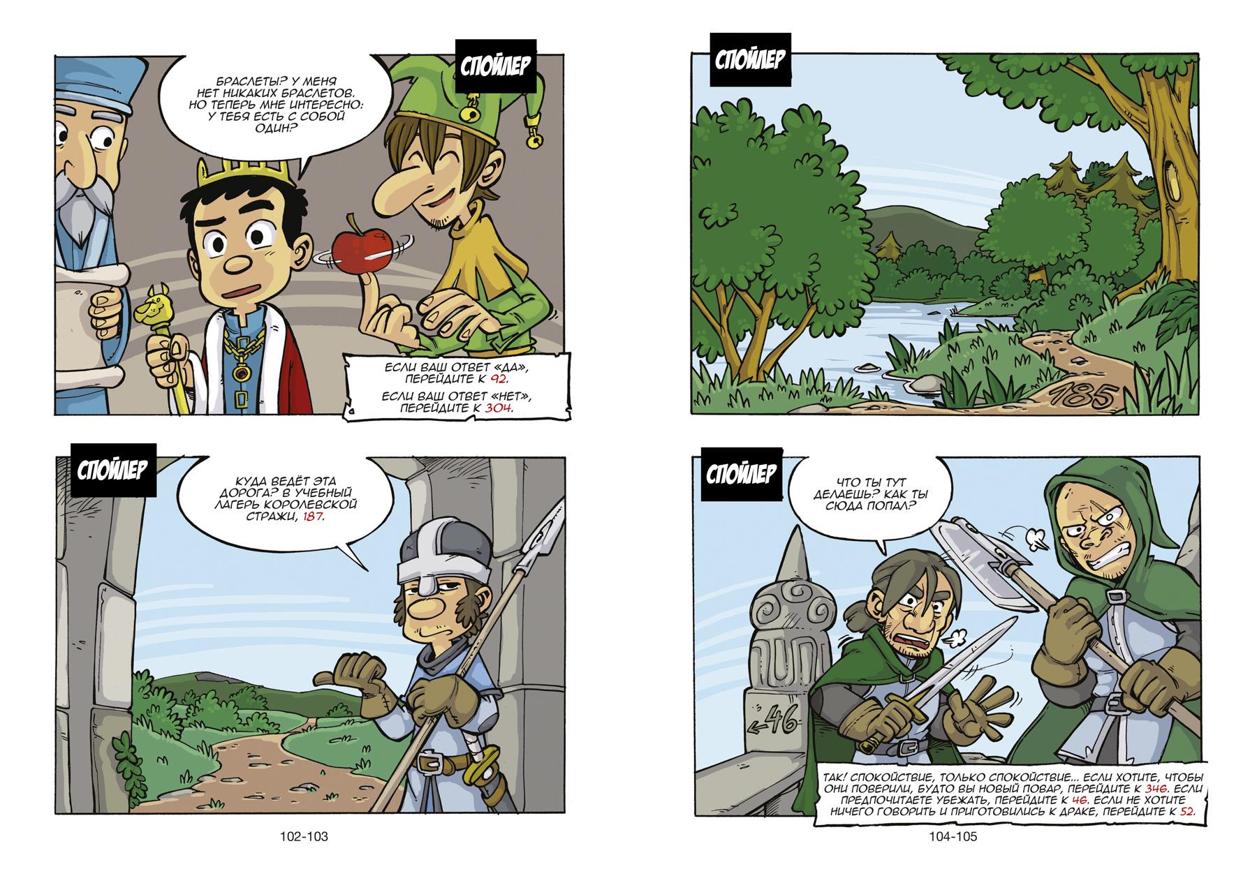 Комикс-игра «Легенда орыцарях»: приключение дляначинающих ролевиков 4