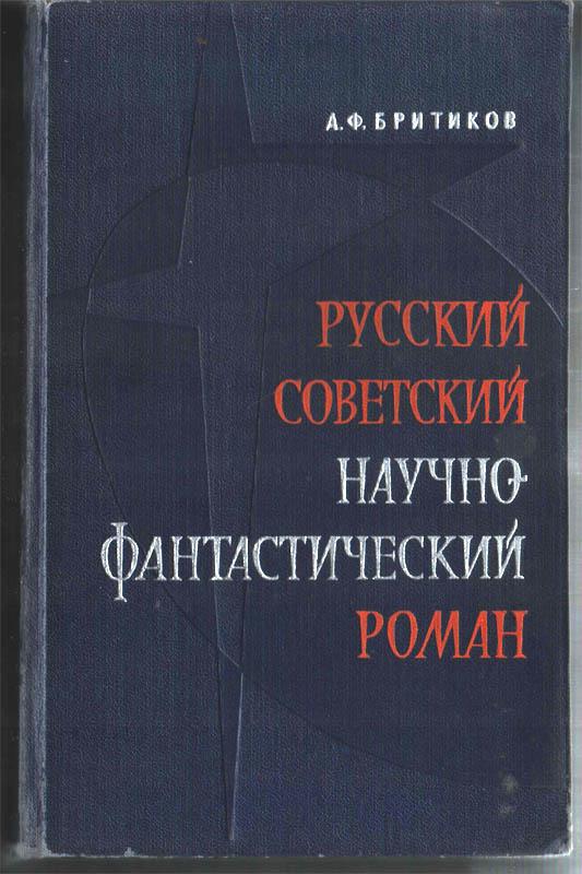 А.Ф.Бритиков «Русский советский научно-фантастический роман»