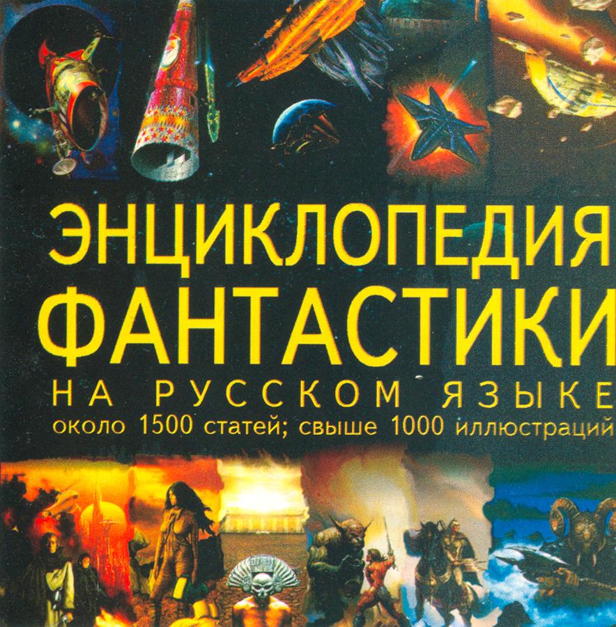 Вл. Гаков «Энциклопедии фантастики»