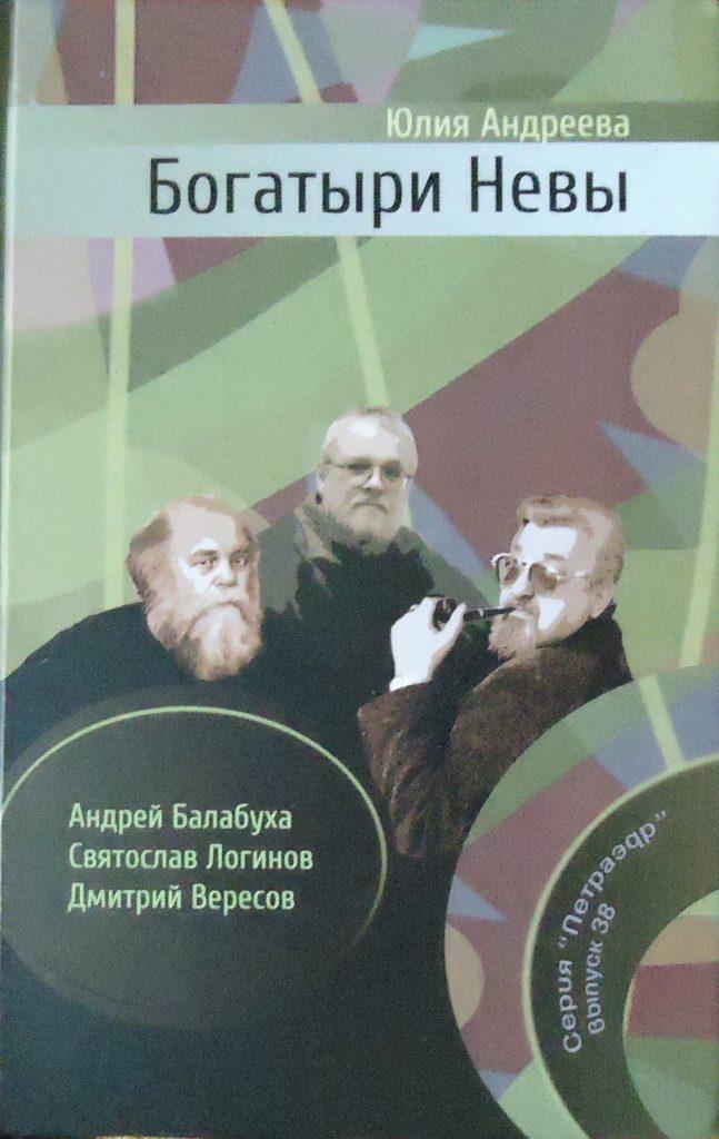 Юлия Андреева «Богатыри Невы»