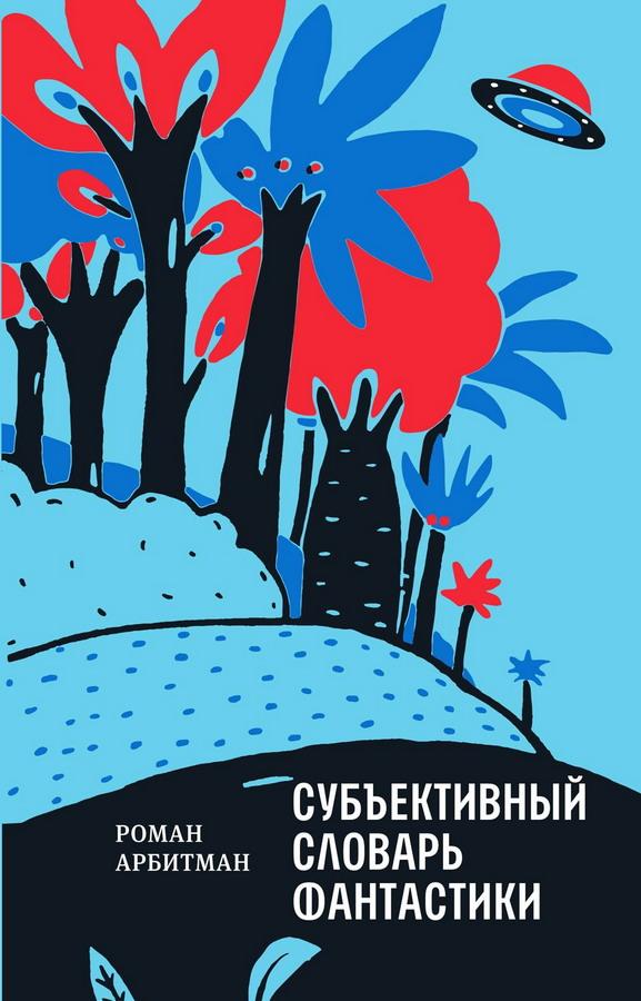 Роман Арбитман «Субъективный словарь фантастики»