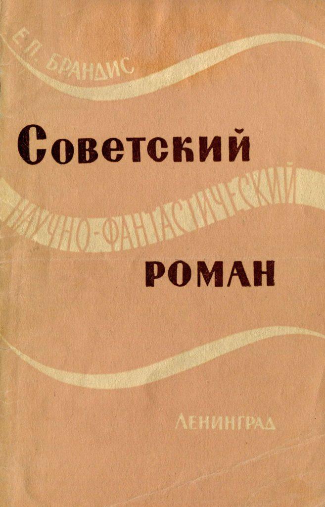 Е.П. Брандис «А.Ф.Бритиков «Советский научно-фантастический роман»