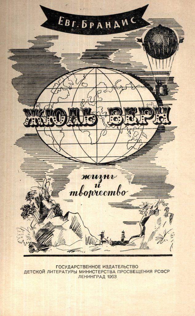 Е.П. Брандис «Жюль Верн. Жизнь и творчество»