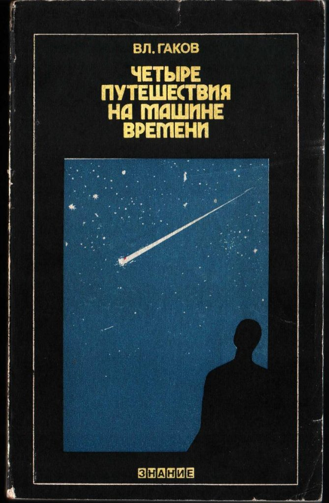 Вл. Гаков «Четыре путешествия на машине времени»