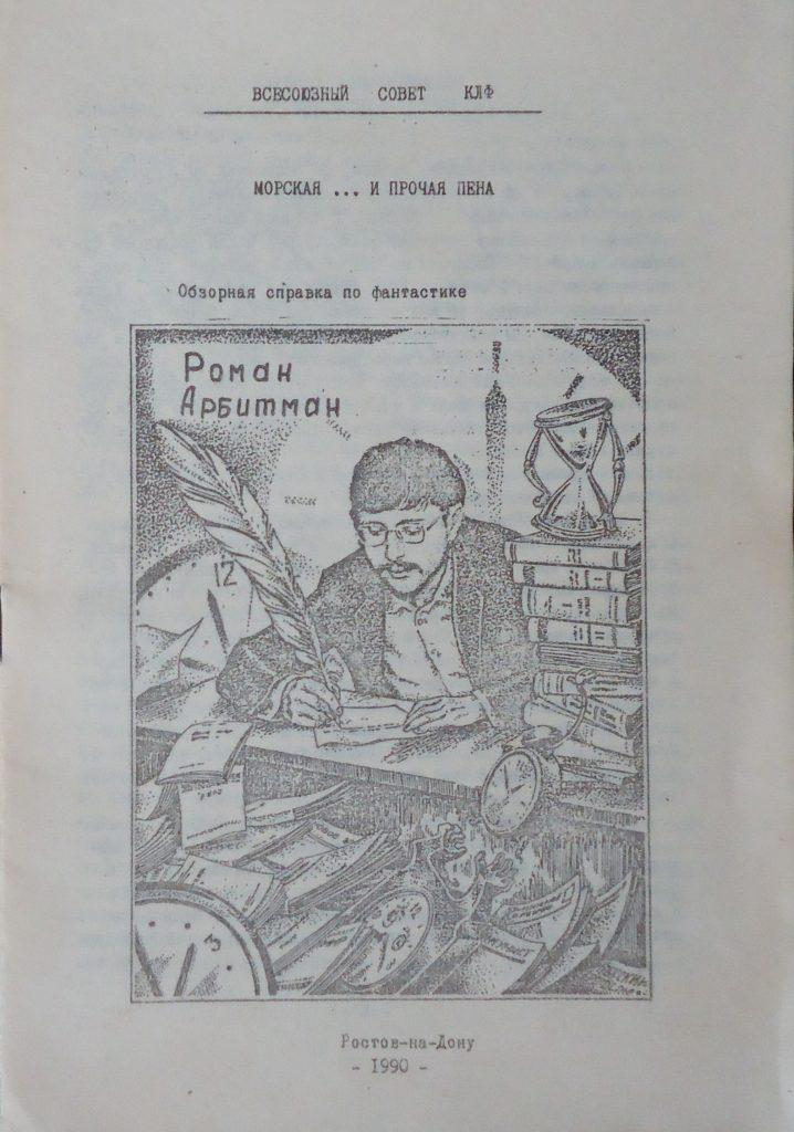 Роман Арбитман «Обзорная справка о фантастике»