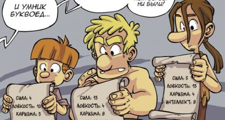 Комикс-игра «Легенда орыцарях»: приключение дляначинающих ролевиков