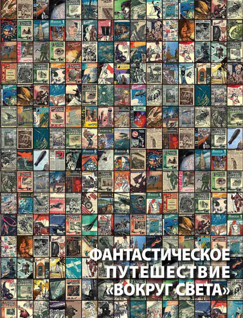 Алексей Караваев «Фантастическое путешествие «Вокруг света»: Визуальные очерки»