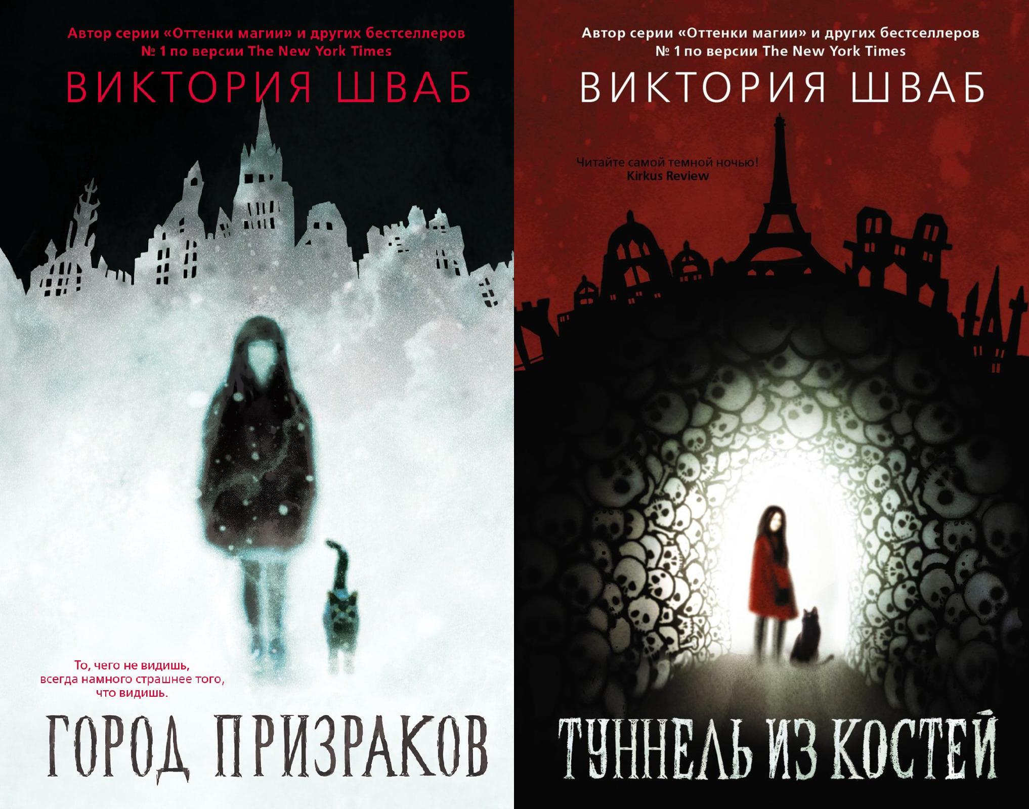 Готовится экранизацию «Города призраков» Виктории Шваб