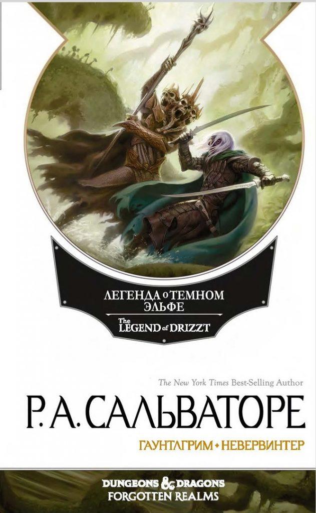 Что почитать: «Осада Терры» вWarhammer 40,000 и переиздание «Невервинтера» 2