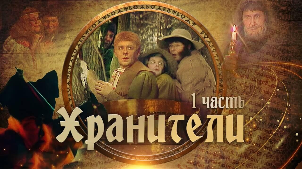 Находка: советский телеспекталь по«Властелину колец» 1
