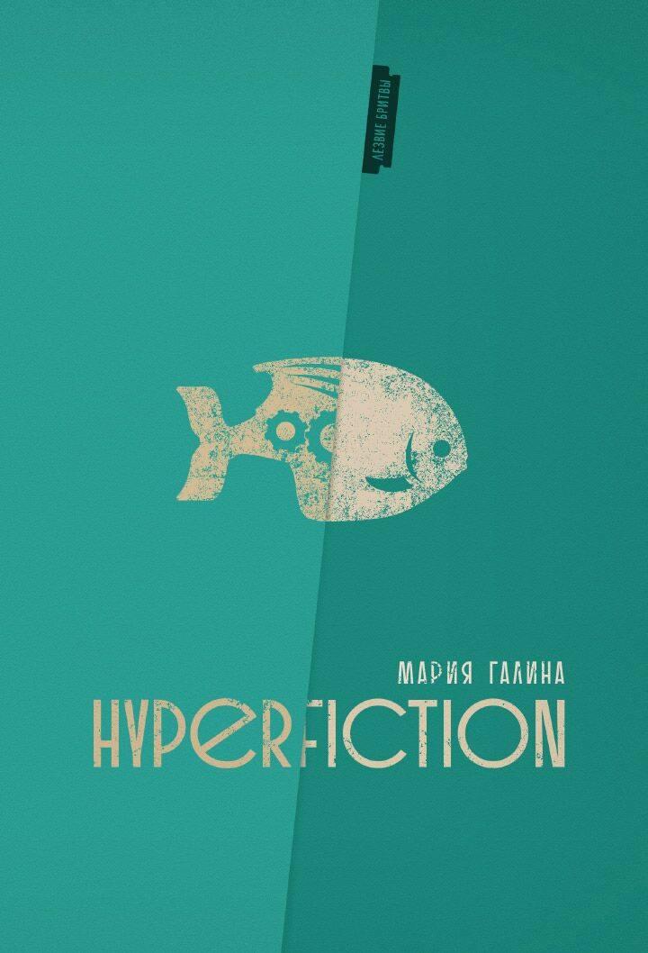 Мария Галина «Hyperfiction»