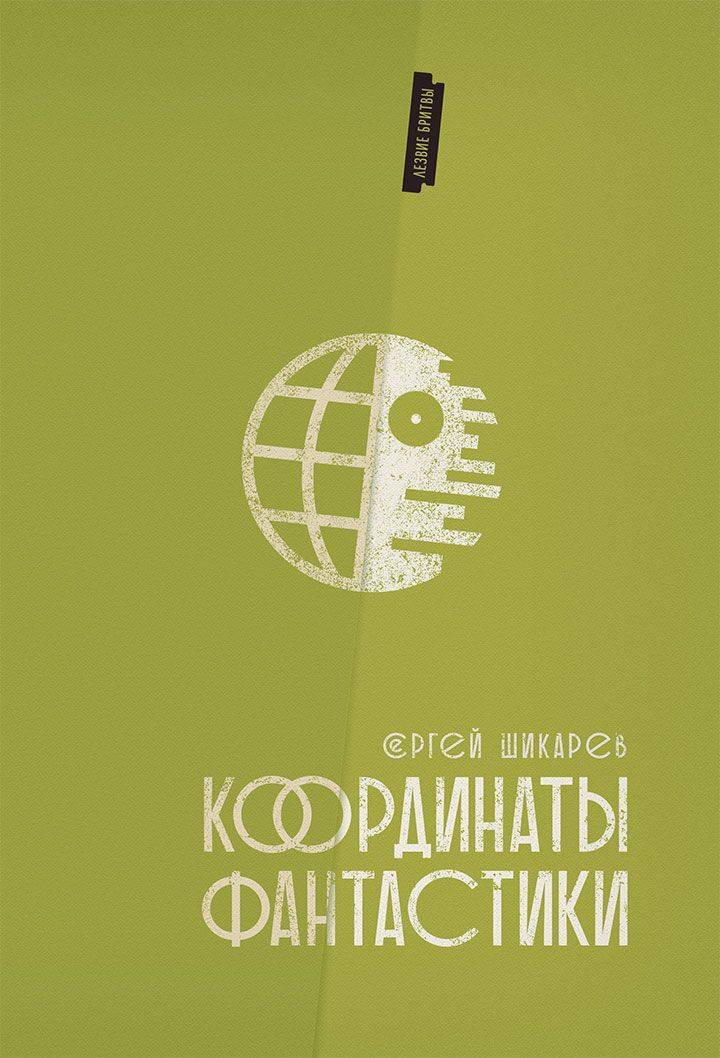 Сергей Шикарев «Координаты фантастики»