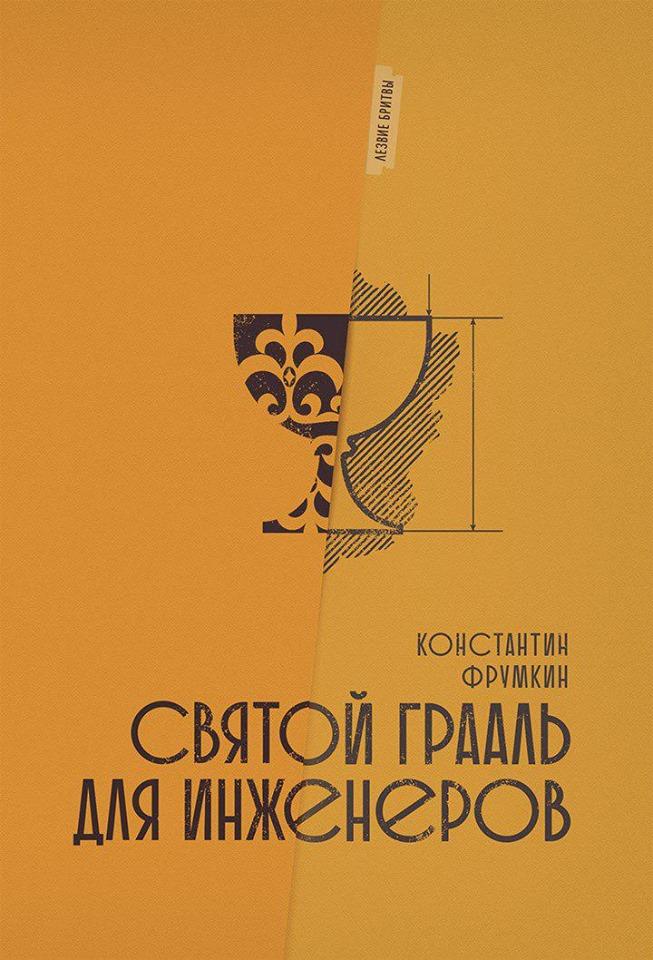 Константин Фрумкин «Святой грааль для инженеров»