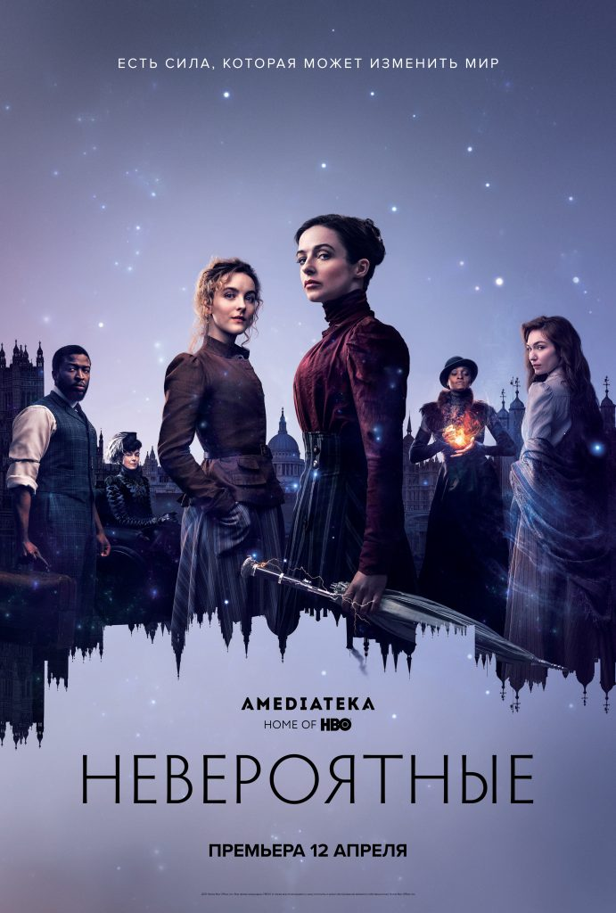 «Невероятные» (The Nevers) Джосса Уидона: первый трейлер