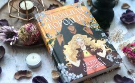 Евгения Сафонова о своем творческом пути, книгах и фантастических мирах