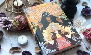 Евгения Сафонова освоём творческом пути, книгах и фантастических мирах