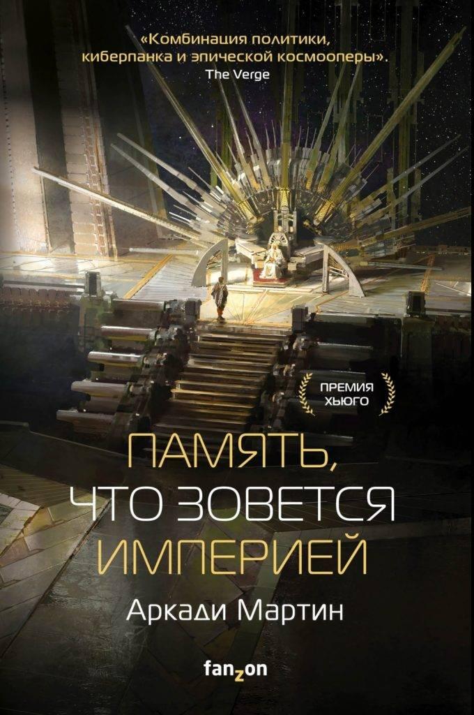 Писатели-историки, работающие в жанрах фантастики и фэнтези 14