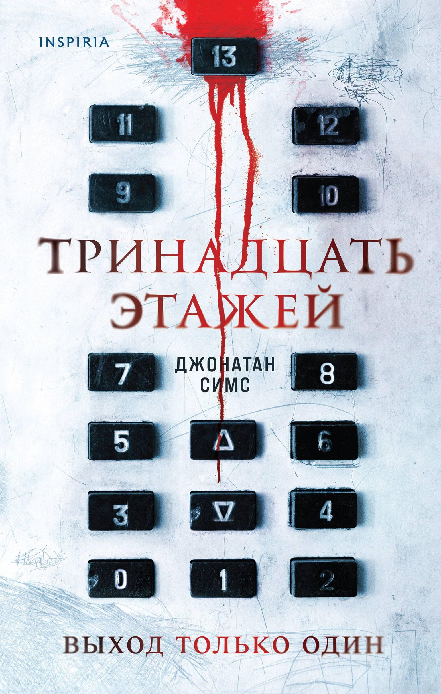 Читаем сатиру Джонатана Симса «Тринадцать этажей» 1