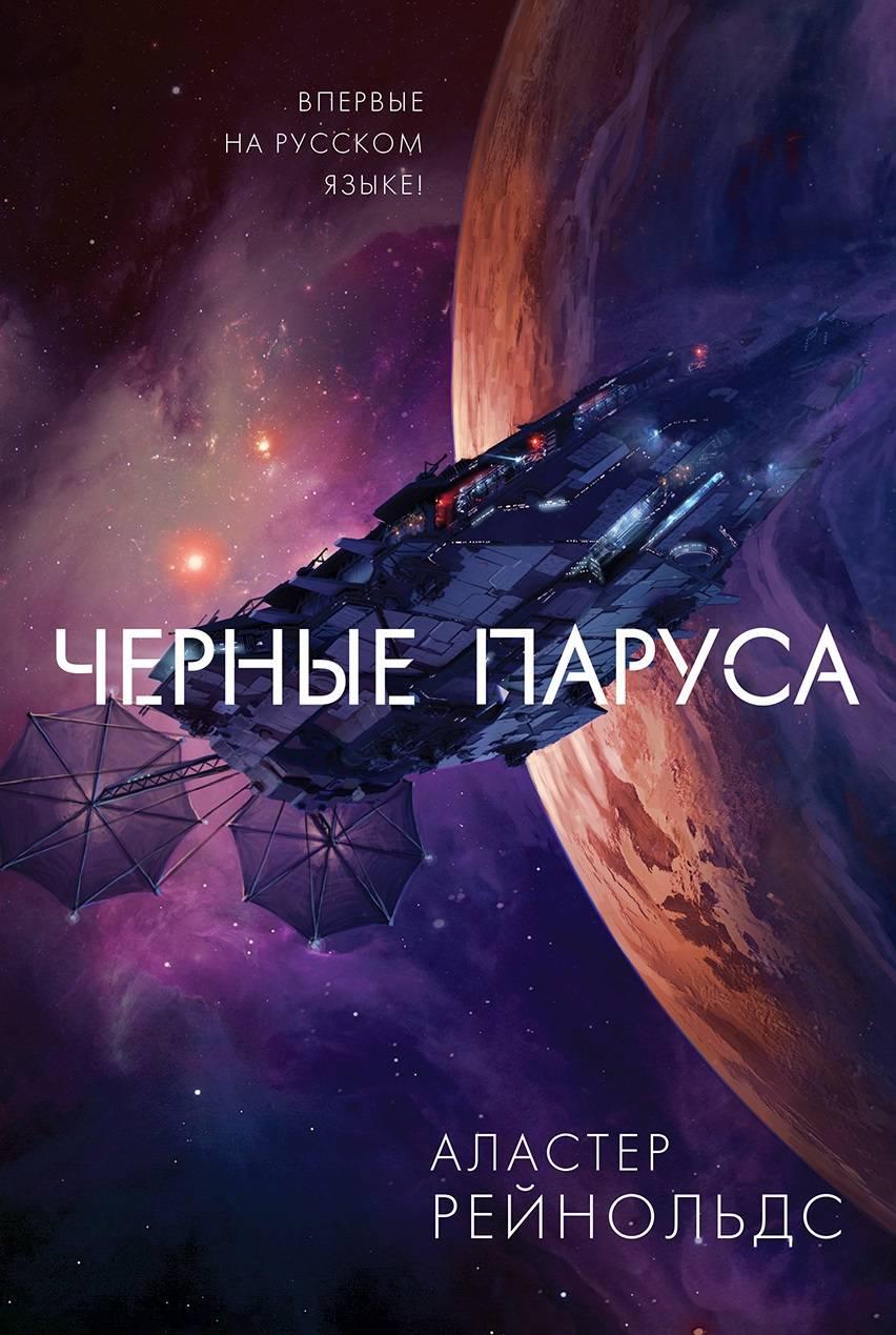 Читаем космическую оперу Аластера Рейнольдса «Чёрные паруса» — продолжение «Мстительницы» 1