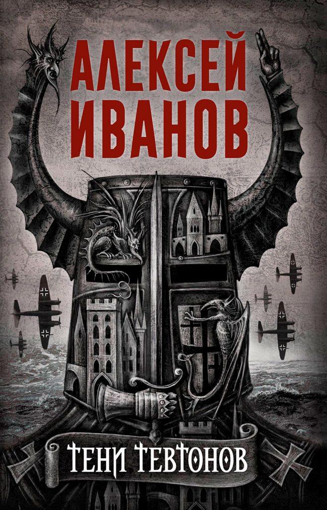 Алексей Иванов «Тени тевтонов»: реальная история и дьявольские происки