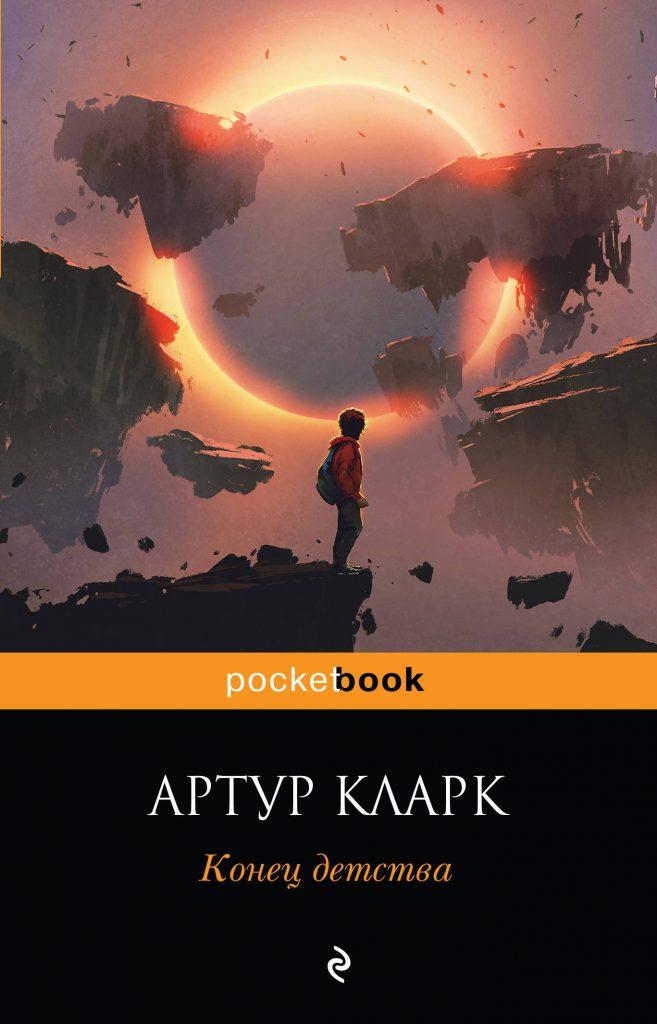 Боги уничтожают мир: 10 книг эсхатологической фантастики
