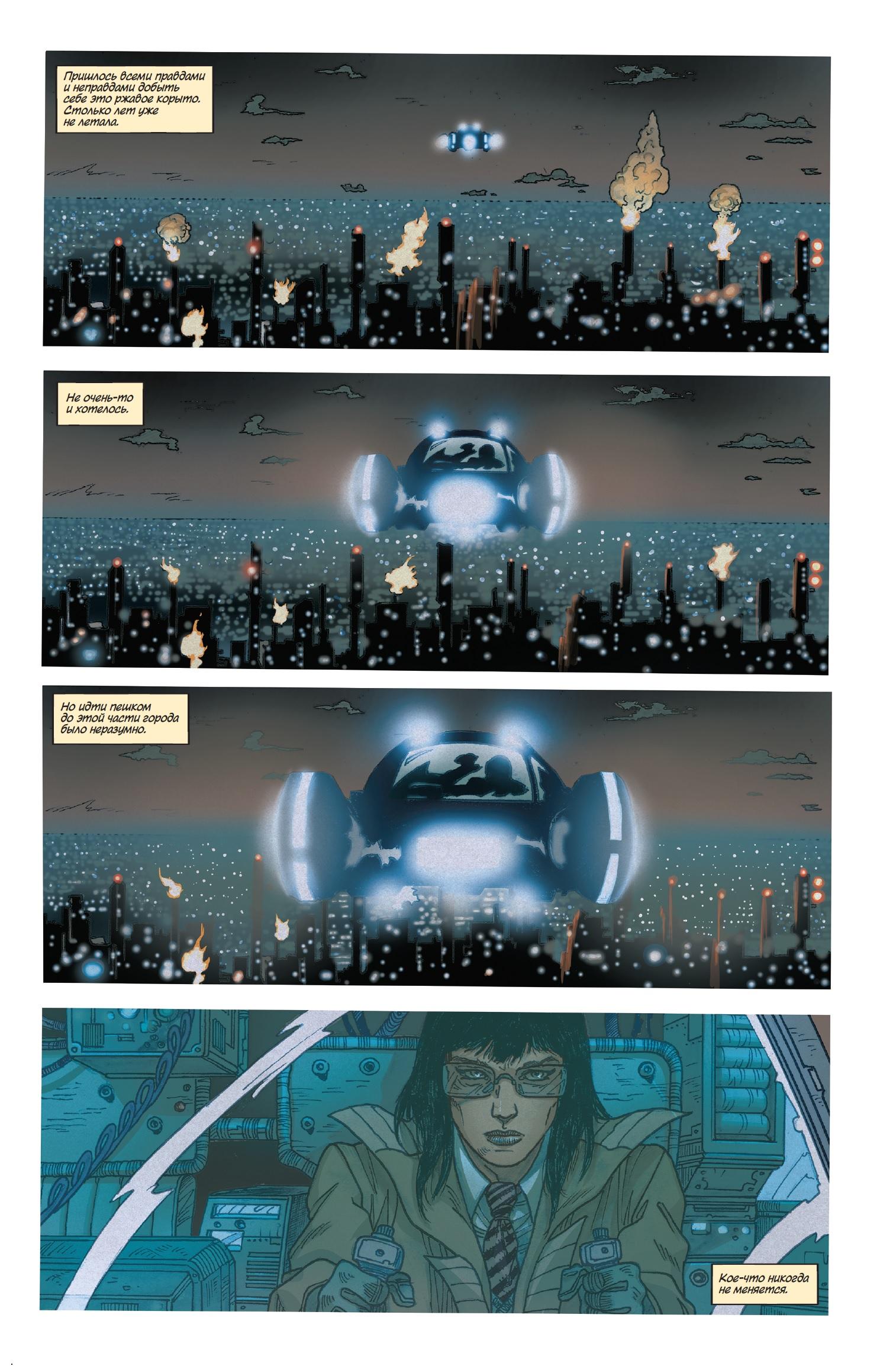 Читаем комикс «Бегущий полезвию 2019. Том 3» 2