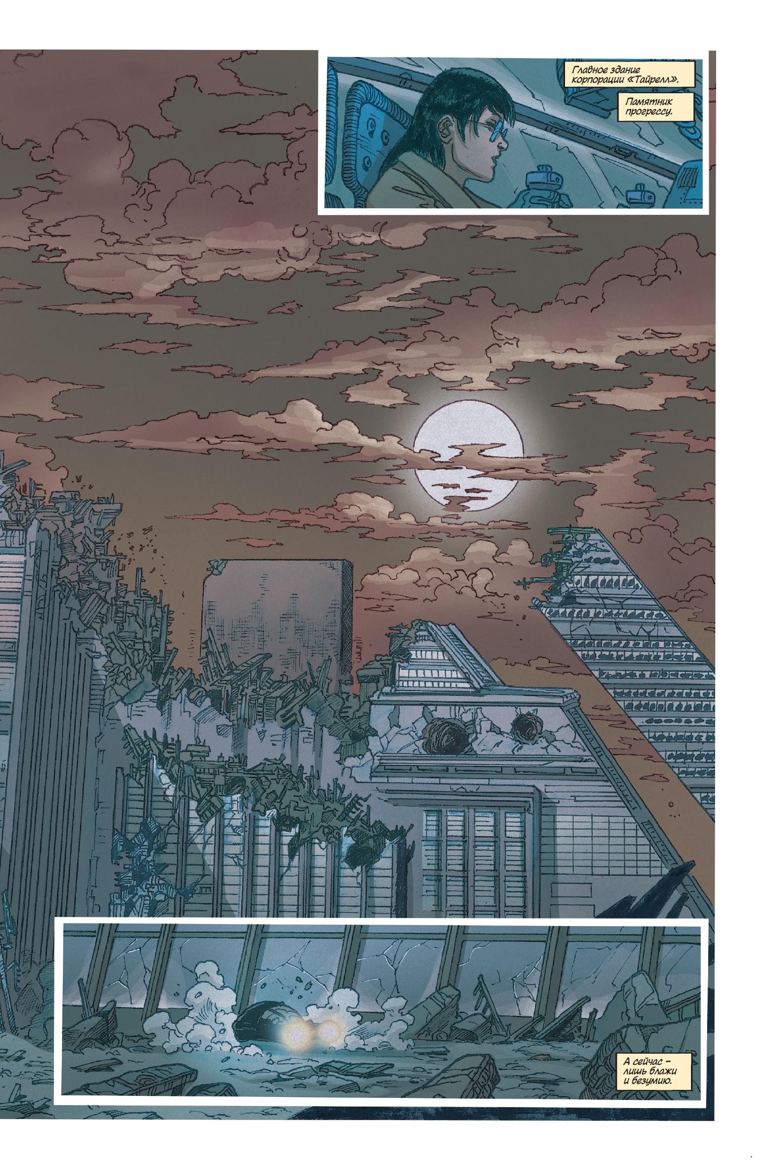 Читаем комикс «Бегущий полезвию 2019. Том 3» 4