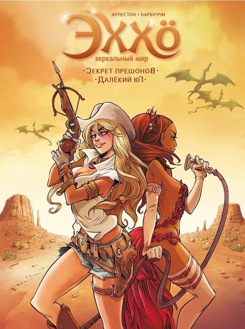 Что почитать: третьи тома комиксов «Эххо» и «Реквием. Рыцарь-вампир» 2