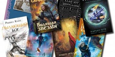 Что почитать из фантастики? Книжные новинки апреля 2021 18