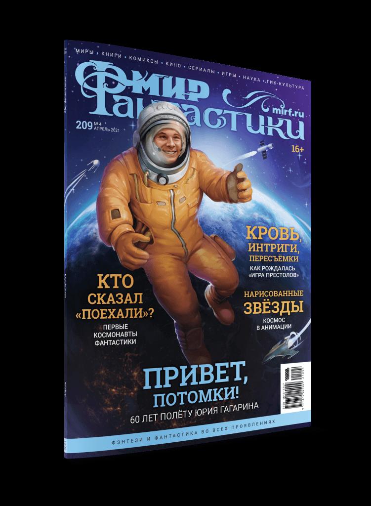Мир фантастики №209 (Апрель 2021)