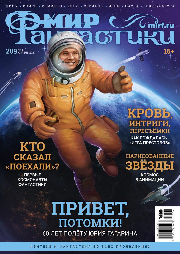 Мир фантастики №209 (Апрель 2021) 1