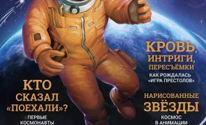 Стартовал предзаказ апрельского «Мирафантастики» № 209