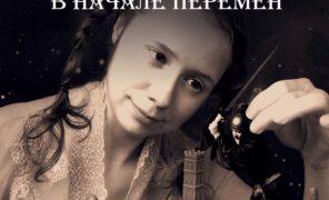 Михаил Харит «Рыбари и виноградари. КнигаII. Вначале перемен»: магический реализм про несбывшийся Апокалипсис