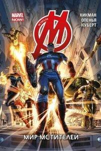 Шан-Чи в комиксах Marvel: боевые искусства и настоящий Мандарин 19