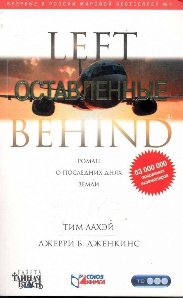 Боги уничтожают мир: 10 книг эсхатологической фантастики 6