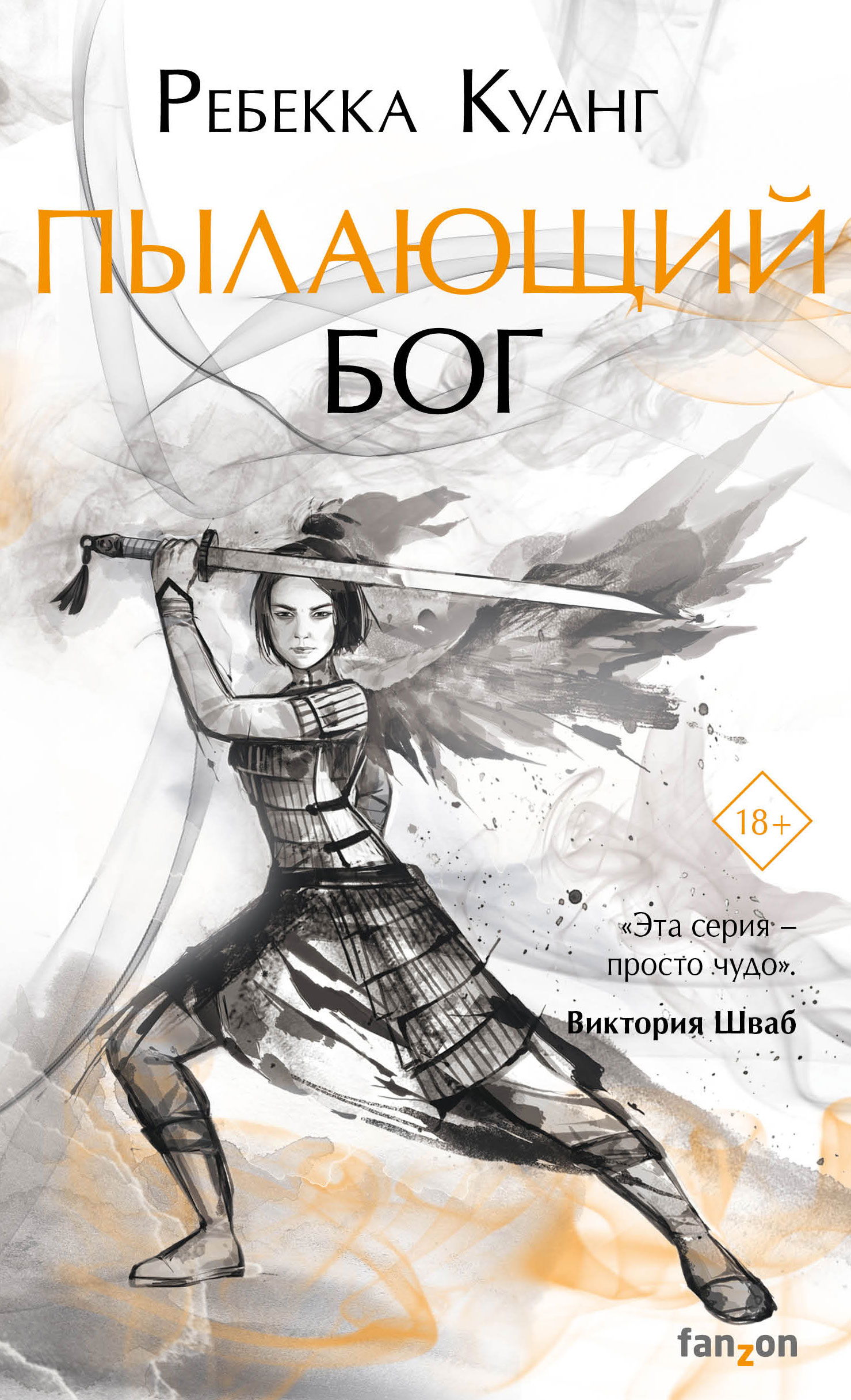 Что почитать из фантастики? Книжные новинки апреля 2021 2