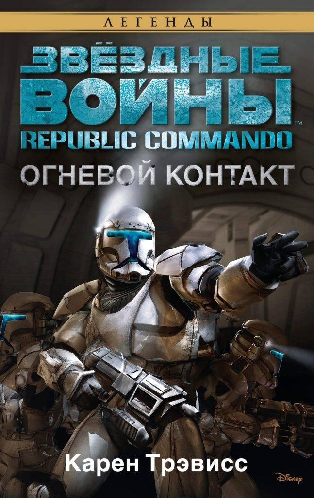 Republic Commando: история и наследие игры, изменившей Star Wars 2