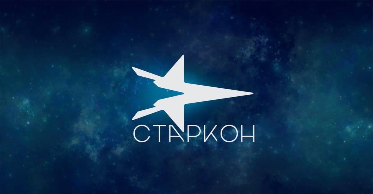 «Старкон» пройдёт 21-22 августа в Санкт-Петербурге