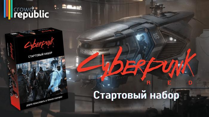 На CrowdRepublic открылся предзаказ стартового набора ролевой игры Cyberpunk RED 1