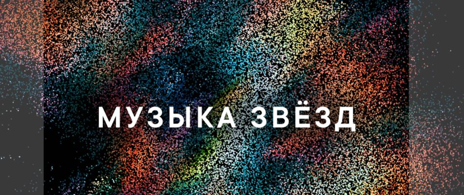 «Яндекс.Музыка» вместе састрофизиками записала альбом наоснове данных космических объектов
