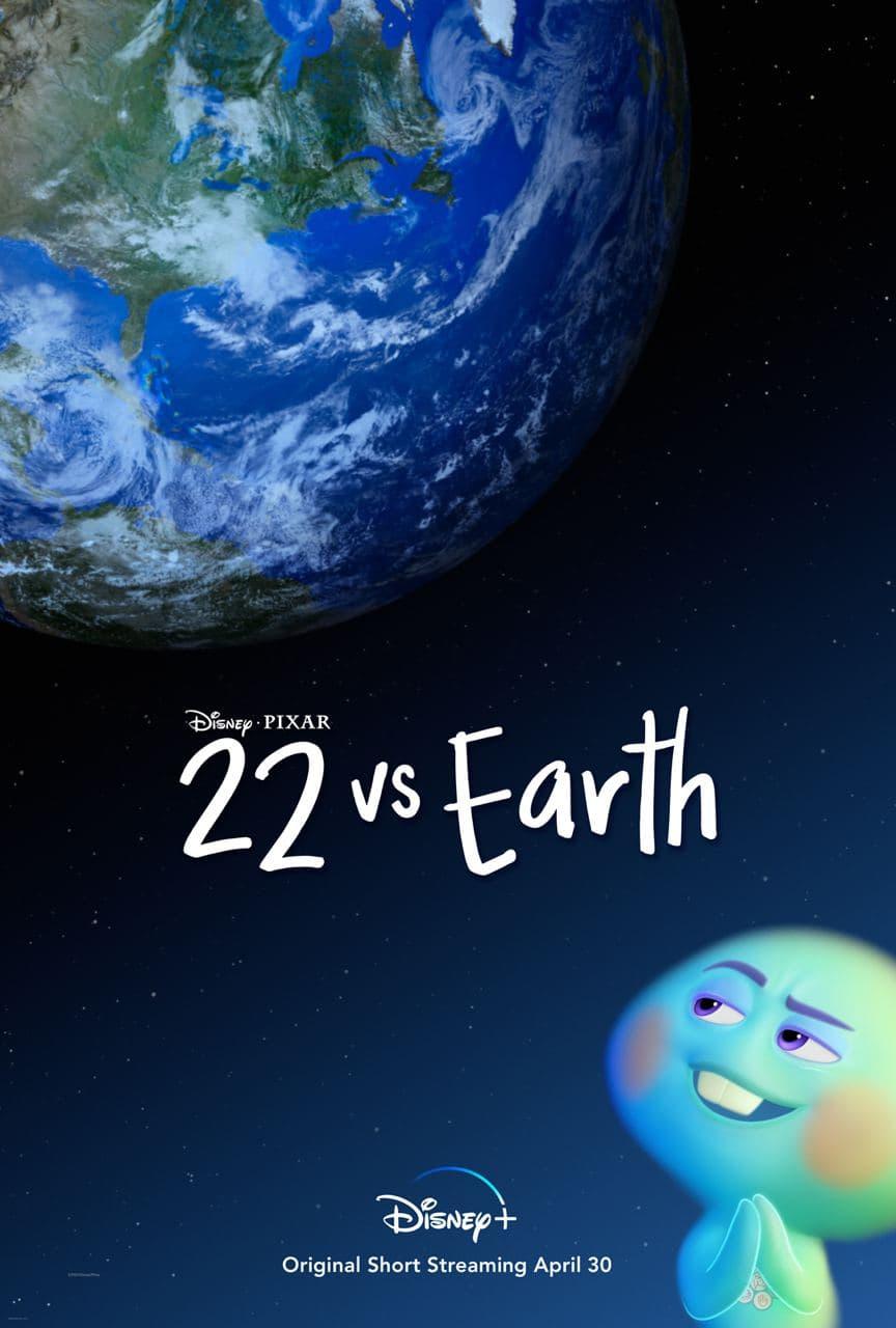 Тизер короткометражки «22 против Земли» —приквела мультфильма «Душа» 1