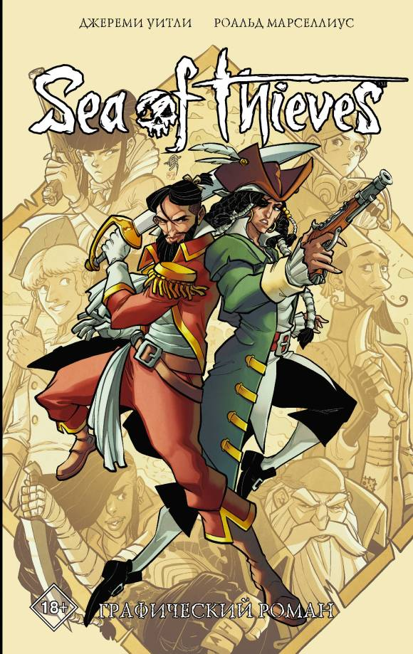 Главные комиксы начала 2021 года: фантастика, фэнтези, мистика 7
