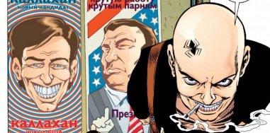 Главные комиксы начала 2021 года: фантастика, фэнтези, мистика 12