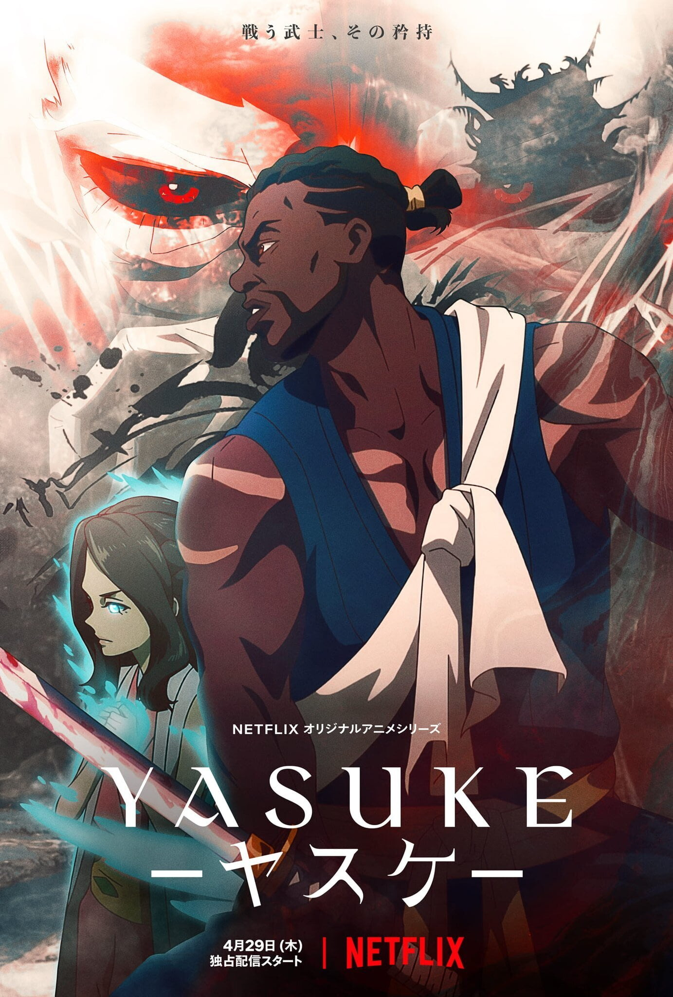 «Ясукэ — не один из нас»: трейлер фэнтезийного аниме-сериала протемнокожего самурая