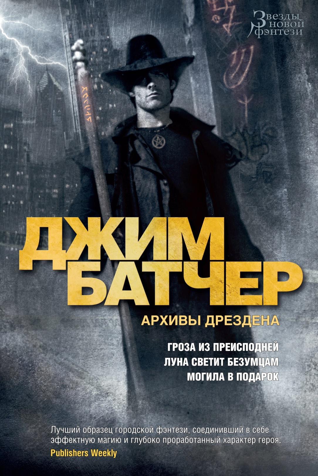 Читаем книгу: Джим Батчер «Досье Дрездена» 1