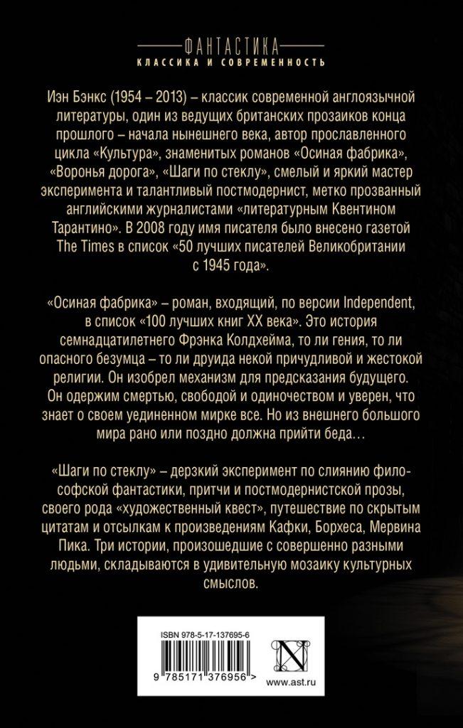 Что почитать: «Пыль грёз» Стивена Эриксона и сборник Иэна Бэнкса 2