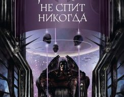 Читаем книгу: Глен Кук «Дракон не спит никогда»