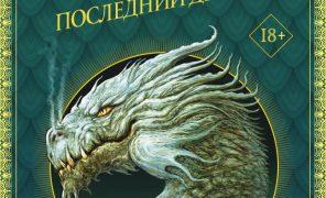 Йон Колфер «Последний дракон»: сага о циничном ящере слуизианских болот